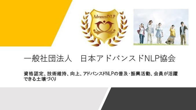 advanced NLP kyoukai2.jpg