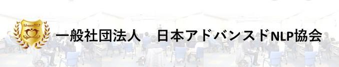 advanced_NLP_kyoukai.jpg