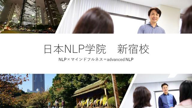 日本NLP学院 新宿校