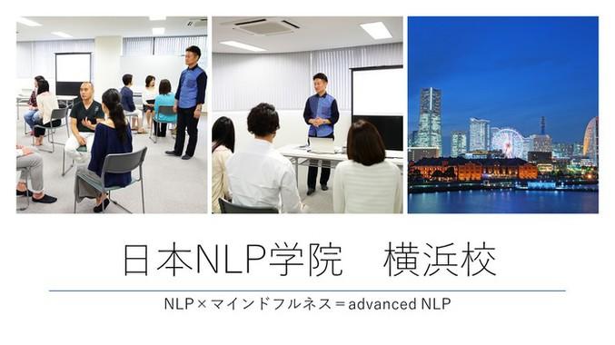 日本NLP学院 横浜校