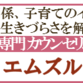 東京銀座と千葉県市川  親子関係専門カウンセリングルーム「エムズルーム」