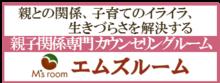 親子関係専門カウンセリング エムズルーム.png