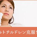 アダルトチルドレン克服専門サイト