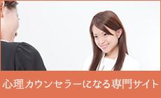 side_bnr_counselor.jpg