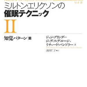 ミルトン・エリクソンの催眠テクニックII<br/>【知覚パターン篇】