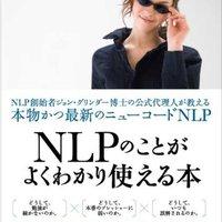 日本NLP学院関連書籍