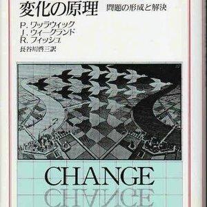 変化の原理<br/>問題の形成と解決