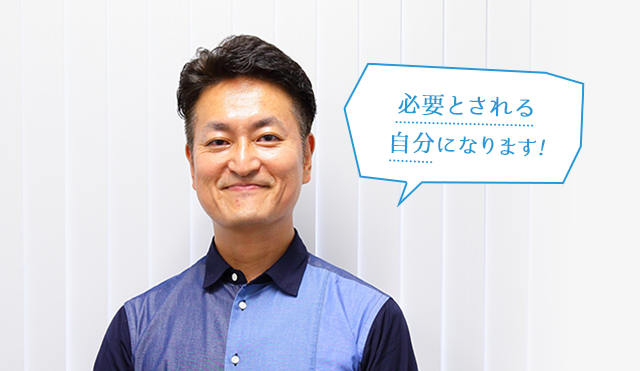 日本NLP学院代表 松島直也