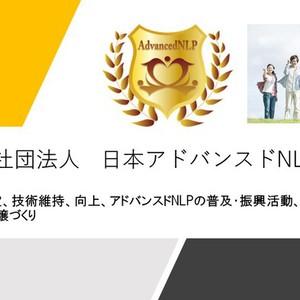 一般社団法人日本アドバンスドNLP協会 NLP資格認定制度
