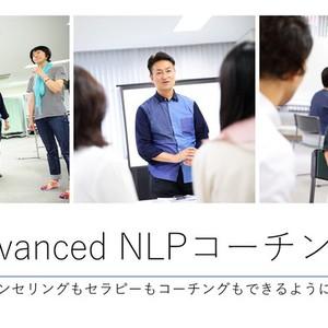 NLP発展コース