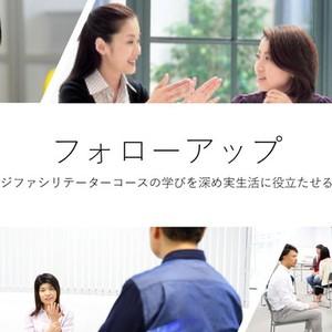 フォローアップ 東京/新宿、神奈川/横浜
