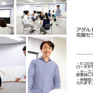アダルトチルドレン克服セラピストコース(東京/新宿校)