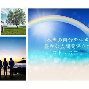 NLPスタンダードコース 東京/新宿校,神奈川/横浜校(マスタープラクティショナー認定対象コース)