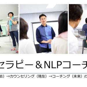NLPプロフェッショナルコース 東京/新宿校(NLPセラピスト、NLPコーチとなる)