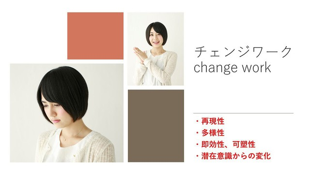 change_work.jpgのサムネイル画像