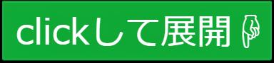 green-click.png