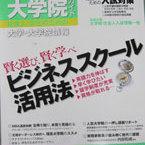 大学・大学院ガイド(日経BP社)