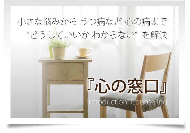 cocoronomadoguchi_01.jpg