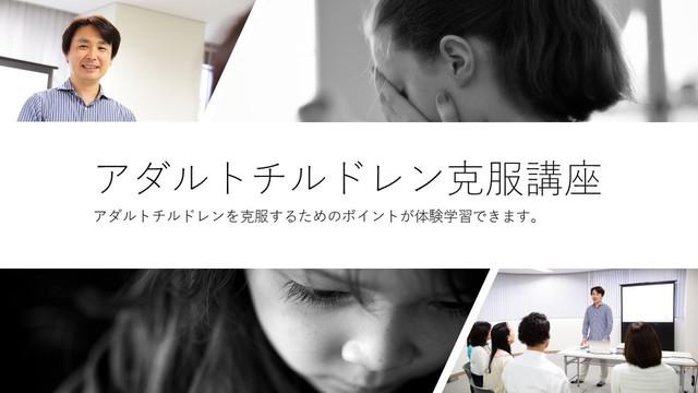 adult_children_seminar10.jpg
