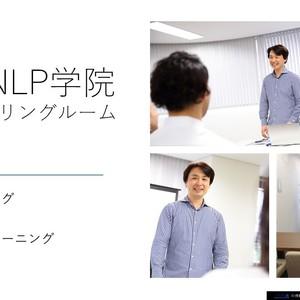 日本NLP学院カウンセリングルーム(アダルトチルドレン克服専門カウンセリング、コーチング、メンタルトレーニング)