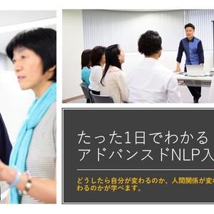 たった1日でわかる! アドバンスドNLP入門講座(東京/新宿) 募集終了