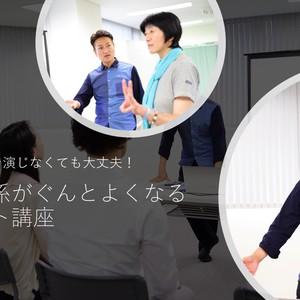 人間関係がぐんとよくなるポイント講座(東京/新宿) 募集終了