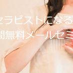 NLPセラピー個人セッション 東京/新宿