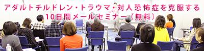 アダルトチルドレン・トラウマ・対人恐怖症を克服する10日間メールセミナー.png