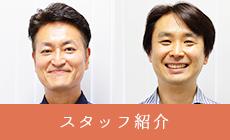 講師&カウンセラー紹介