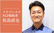 代表取締役 松島直也