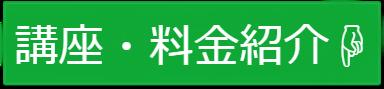 green-kouza.png