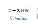 コース日程