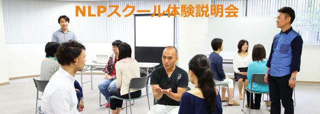 nlp-japan_2441.jpg