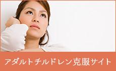 アダルトチルドレン克服サイト